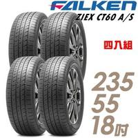 【FALKEN 飛隼】ZIEX CT60 A/S 濕地操控輪胎_四入組_235/55/18(車麗屋)
