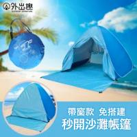 【樂居家】可拆網沙灘帳篷-門簾款(沙灘帳 秒收帳篷 速開帳篷 防紫外線)