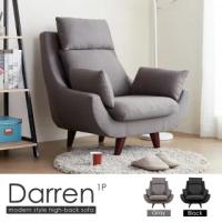 【H&D】德綸現代風高背機能單人沙發/休閒椅-2色(單人 休閒椅 單人沙發)