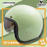 贈抗UV鏡片 ASTONE 安全帽 SP3 素色 檸檬雪酪 亮面 內鏡 復古帽 半罩 3/4罩 耀瑪騎士