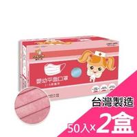 【健康天使】MIT醫用嬰幼平面口罩 2-6歲 粉色(50入x2盒)