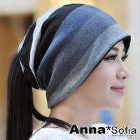 【AnnaSofia】口罩圍脖薄毛帽-旋織中空 多ways(彩條-黑藍系)
