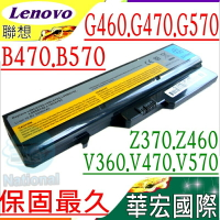 LENOVO 電池(保固最久)-聯想G460,G560,Z560A,Z560G,G560M,Z565,Z565A,Z565G,B470,B470A,B570,B570A,B570G