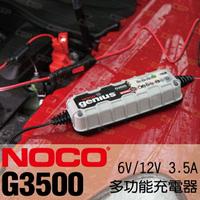 NOCO Genius G3500 充電器 / 機車電池保養 機車電池充電 鋰鐵電池充電 機車電池維護 CSP進煌