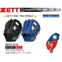 ZETT 棒球 壘球 棒壘手套 A級硬式牛皮 十字擋 12吋 本壘板新標 BPGT-3115【大自在運動休閒精品店】
