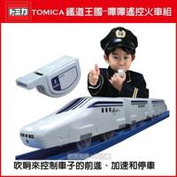 【Fun心玩】TP81935 麗嬰 TOMY PLARAIL 鐵道王國 嗶嗶 遙控火車組 吹哨 聲控 火車 小男生 禮物