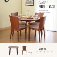 餐椅   聚餐  餐廳  實木桌腳  碧翠絲餐桌椅組(一桌四椅)  【RICHOME】 TA364+CH1018-1