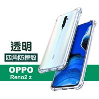 OPPO Reno 2z 手機透明四角防摔空壓殼
