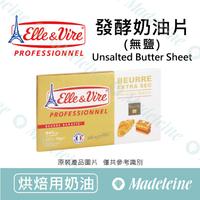 [ 烘焙用奶油 ]法國愛樂薇  發酵奶油片(無鹽) 原裝1kg