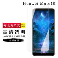華為 Mate 10 AGC日本原料高清疏油疏水鋼化膜保護貼(Mate10保護貼Mate10鋼化膜)