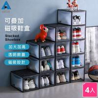 【AOTTO】加厚加高款-磁吸超耐重收納鞋盒-4入(防塵防蟲堅固耐用)