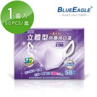 【藍鷹牌】台灣製 立體型成人防塵口罩 一體成型款 50入/盒(紫色)