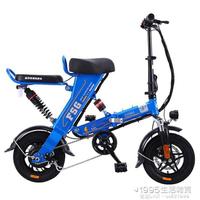 【保固 快速出貨】 電動車 電動自行車成人摺疊電動車小型電瓶車迷你代步車雙人   免運快出