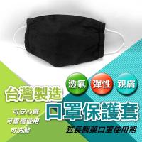 【台灣製造】 超彈性 透氣 口罩套 可重複使用 口罩套 細針織 台灣現貨 安全可靠