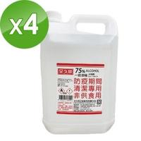 【全久榮】75%防疫酒精4入組(4000 ML x 4入)