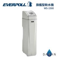 【EVERPOLL】 WS-1500 WS1500 智慧型軟水機-旗艦型