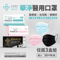 【華淨醫材】華淨成人醫用口罩 三盒優惠組(藍/綠/粉紅/黑 任選)