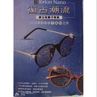 康立七系列負離子眼鏡 (買三送一)購買贈送3D負離子眼罩原價1200