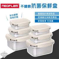 抗菌保鮮盒六件組 【逐露天下】 NEOFLAM SUS304 不鏽鋼抗菌長型保鮮盒6件組 FIKA保鮮盒