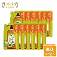 【OP】純萃茶酚洗潔精補充包800g-零添加(12入/箱-洗碗精)