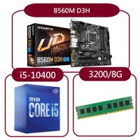 【GIGABYTE 技嘉】INTEL i5-10400處理器+技嘉B560M D3H主機板+金士頓 3200MHz 8G記憶體