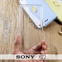 Sony Xperia XZ2 H8296 水晶系列 超薄隱形軟殼 TPU 清水套 保護殼 手機殼 透明軟殼 背蓋