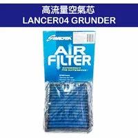 【SIMOTA】高流量空氣芯 LANCER04 GRUNDER