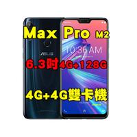 ASUS ZenFone Max Pro (M2)ZB631KL 4+128GB空機6.3吋4G4G雙卡自取電聯