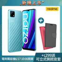 +299送可立式側掀皮套【realme】narzo 30A G85超大電量遊戲機-鐳射藍(4G/64G)
