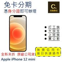 Apple iPhone 12 mini 128G 學生分期 軍人分期 無卡分期 免卡分期 現金分期【吉盈數位商城】