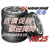 全新南港 NS25 NS-25 215/45/18 低價促銷 NS20 HP5 KR30 PS4 T005 CPC6