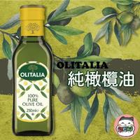 奧利塔純橄欖油250ML【零食圈】