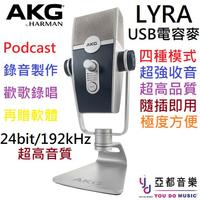 AKG Lyra USB 電容 麥克風 手機 電腦 Podcast 錄音 歡歌 4種收音模式 192KHz 高解析度