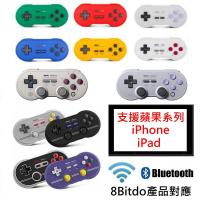 八位堂 8Bitdo 支援 iOS13 灌籃高手 SN30  SN30 PRO N30 PRO 2 藍芽無線震動手把