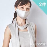 【矜蘭妃】手工蠶絲被防護口罩(2件組)