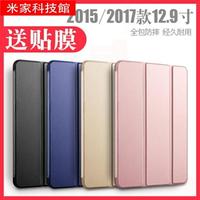 iPad保護套 蘋果ipad pro12.9保護套平板電腦a1584第一代1二代2三代3大屏2017款2018大號a1670英寸2015