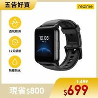 【realme】Watch 2 運動血氧智慧手錶