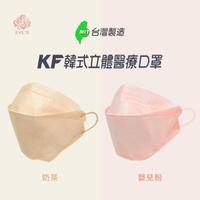 【艾爾絲】3D醫用口罩 KF立體口罩 柔粉色系(10入/雙鋼印/醫療級口罩/嬰兒粉、奶茶色)