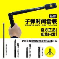 自拍棒 原裝Insta360 ONE X2隱形自拍棒R全景相機子彈時間手柄手持棒配件【AA390】