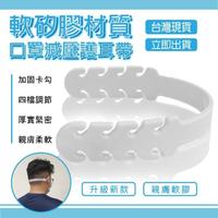 【AREXSPORT】十入組升級版軟矽膠口罩減壓護耳帶(口罩減壓/護耳帶/防耳痛)