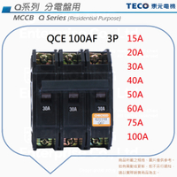 TECO 東元 QCE 100AF 無熔絲斷路器 無熔絲開關 NFB MCCB 3P