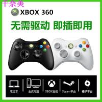 【限時特價】全新XBOX360原廠無線手把 搖桿 支援 Steam PC 電腦端 主機適用 360無線/有線遊戲手柄
