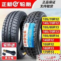 正新輪胎真空胎 135/145/155/165/175/205/55/65/70 R12R13R14R16
