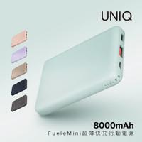 UNIQ FueleMini 8000mAh 北歐超薄快充行動電源 小體積大容量 登山露營縱走輕裝備