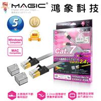 MAGIC 鴻象科技 5M Cat.7 FTP 光纖網路 極高速 扁平線 RJ45 網路線 (CAT7-F05S)