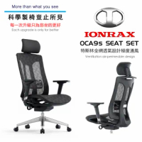 【IONRAX】OCA9s SEAT SET 全網面(極度透氣 辦公椅/電腦椅/電競椅)