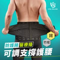 【Vital Salveo 紗比優】防護鍺醫療級可調式9吋護腰帶(竹炭+鍺能量護腰/遠紅外線保暖護腰帶-台灣製造)