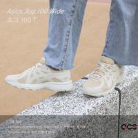 Asics 野跑鞋 Jog 100T 2E 超寬楦頭 女 奶茶 杏色 韓國 運動鞋 【ACS】 1022A362-200