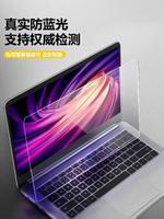 [免運] 2020新款華為matebook14筆記本13電腦X螢幕膜pro16.1貼膜