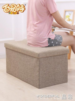 收納椅長方形收納凳子儲物凳可坐小沙發凳家用布椅子多功能折疊收納箱LX  『全館85折』